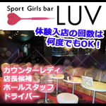 Sport Girls bar LUV150_edited-1