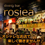 dining bar rosiea (ロージア) ㈲WIZ