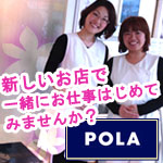 POLA THE BEAUTY くずは店2