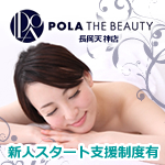 POLA THE BEAUTY長岡天神店600