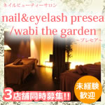 nail&eyelash presea/wabi the garden  ~プレセア~・ヴィラドプレセア・nail salon Terra