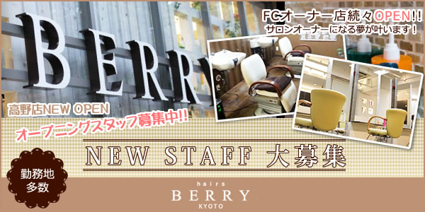 hairsBERRY KYOTO
