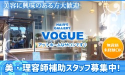 HAIR'S GALLERY VOGUE