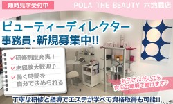 POLA THE BEAUTY 六地蔵店