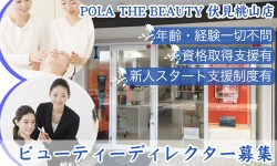 POLA THE BEAUTY-hushimi
