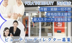 POLA-THE-BEAUTY 西京極店