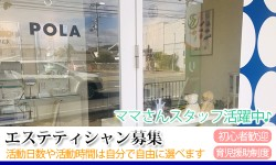 POLA THE BEAUTY山科駅前店